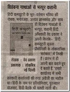 Kahani Hindi Font